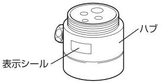 ナニワ製作所【NSJ-SJA7】浄水器・食洗器用分岐水栓