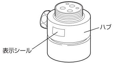 ナニワ製作所【NSJ-SMD7】浄水器・食洗器用分岐水栓
