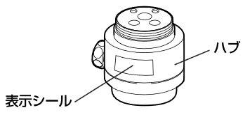 ナニワ製作所【NSJ-SMVC8】浄水器・食洗器用分岐水栓