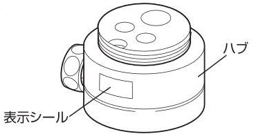 ナニワ製作所【NSJ-SXF7】浄水器・食洗器用分岐水栓