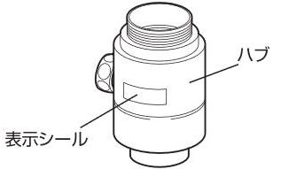 ナニワ製作所【NSJ-SXG7】浄水器・食洗器用分岐水栓