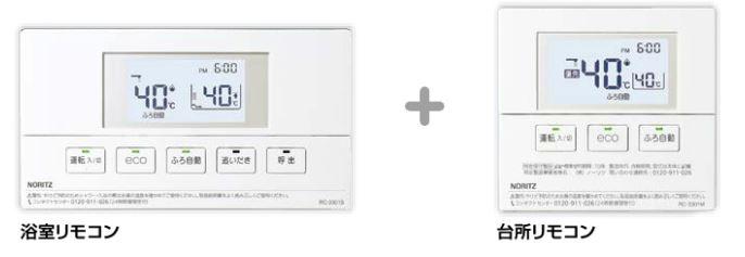 ノーリツ 石油給湯器 部材【RC-3301マルチセット(T)】浴室リンコン+台所リモコン エコスイッチ付き 音声ガイド