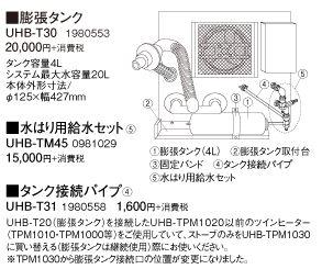 コロナ【UHB-TM45】ツインヒーター 部材 水はり用給水セット