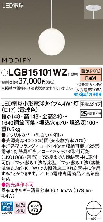 βパナソニック 照明器具【LGB15101WZ】LEDペンダント25形電球色 {E}