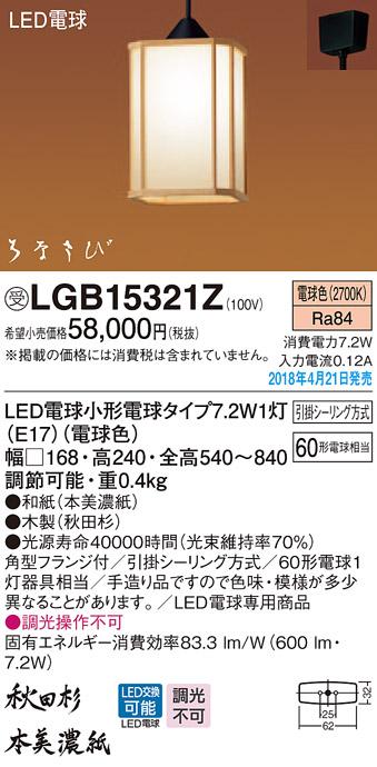 ###βパナソニック 照明器具【LGB15321Z】LEDペンダント60形電球色 受注生産 {E}