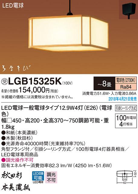###βパナソニック 照明器具【LGB15325K】LEDペンダント100形X4電球色 受注生産 {E}
