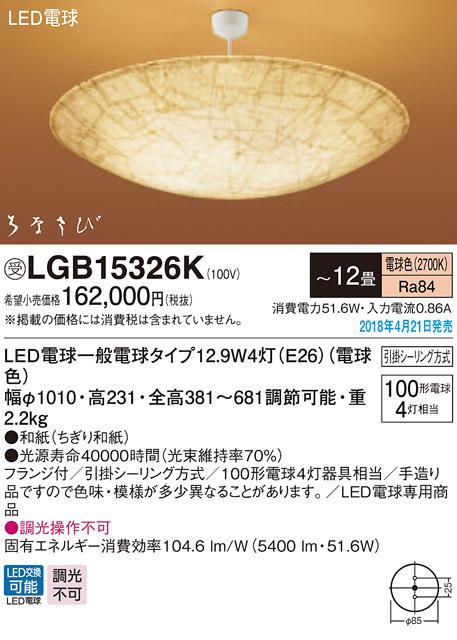 ####βパナソニック 照明器具【LGB15326K】LEDペンダント100形X4電球色 受注生産 {E}
