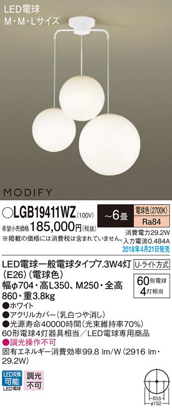 βパナソニック 照明器具【LGB19411WZ】LEDシャンデリア60形X4電球色 {E}