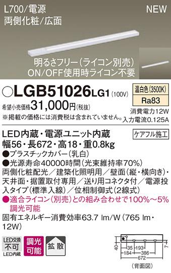 βパナソニック 照明器具【LGB51026LG1】LEDスリムラインライト電源投入温白色 {E}