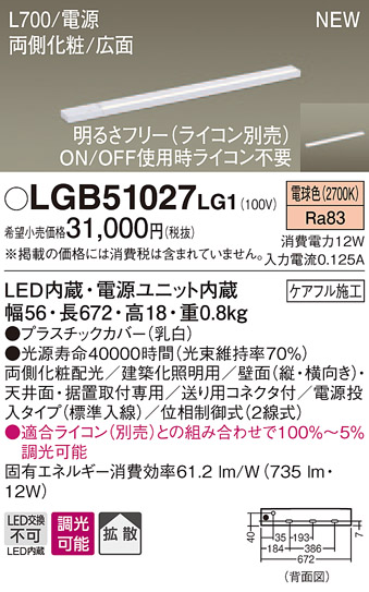 βパナソニック 照明器具【LGB51027LG1】LEDスリムラインライト電源投入電球色 {E}