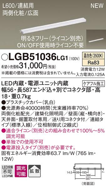 βパナソニック 照明器具【LGB51036LG1】LEDスリムラインライト連結温白色 {E}
