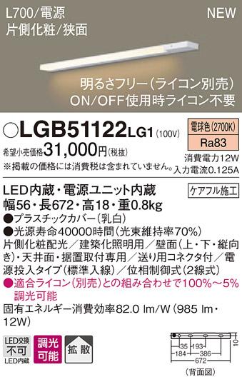 βパナソニック 照明器具【LGB51122LG1】LEDスリムラインライト電源投入電球色 {E}