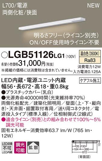 βパナソニック 照明器具【LGB51126LG1】LEDスリムラインライト電源投入温白色 {E}