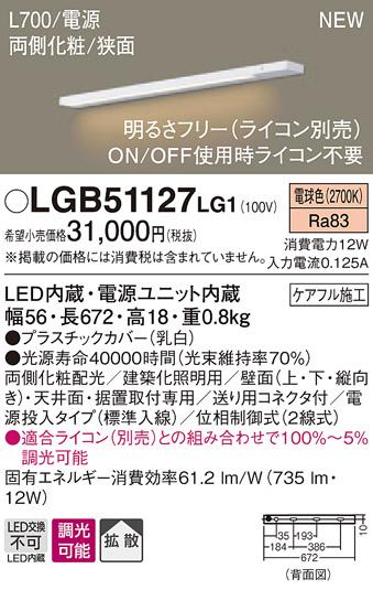 βパナソニック 照明器具【LGB51127LG1】LEDスリムラインライト電源投入電球色 {E}