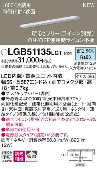 βパナソニック 照明器具【LGB51135LG1】LEDスリムラインライト連結昼白色 {E}