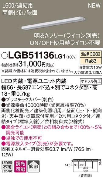 βパナソニック 照明器具【LGB51136LG1】LEDスリムラインライト連結温白色 {E}
