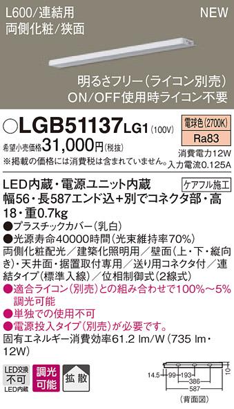 βパナソニック 照明器具【LGB51137LG1】LEDスリムラインライト連結電球色 {E}