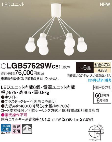 βパナソニック 照明器具【LGB57629WCE1】LEDシャンデリア60形X6温白色 {E}