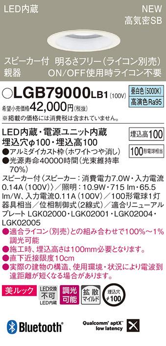 βパナソニック 照明器具【LGB79000LB1】スピーカー付DL親器白100形拡散昼白色 {E}