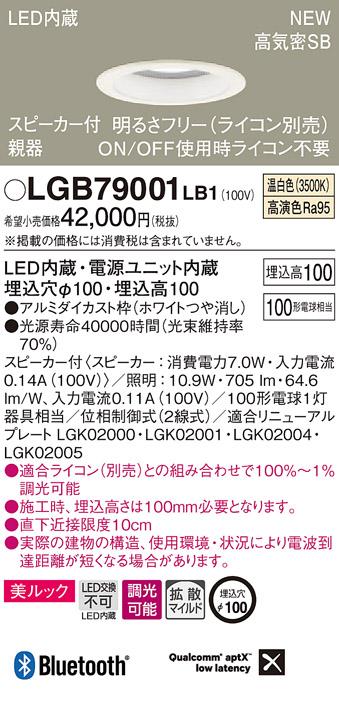 βパナソニック 照明器具【LGB79001LB1】スピーカー付DL親器白100形拡散温白色 {E}