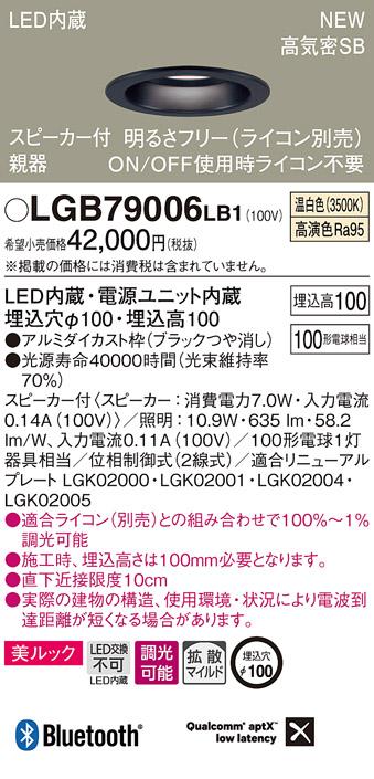 βパナソニック 照明器具【LGB79006LB1】スピーカー付DL親器黒100形拡散温白色 {E}