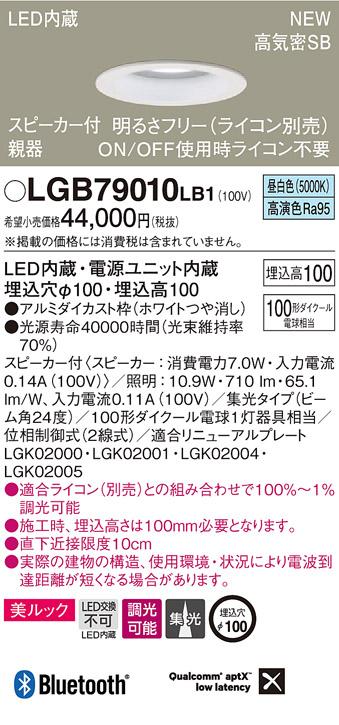 βパナソニック 照明器具【LGB79010LB1】スピーカー付DL親器白100形集光昼白色 {E}