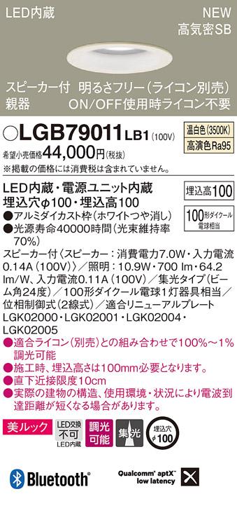 βパナソニック 照明器具【LGB79011LB1】スピーカー付DL親器白100形集光温白色 {E}