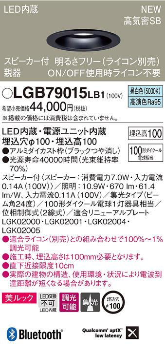 βパナソニック 照明器具【LGB79015LB1】スピーカー付DL親器黒100形集光昼白色 {E}