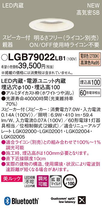 βパナソニック 照明器具【LGB79022LB1】スピーカー付DL親器白60形拡散電球色 {E}