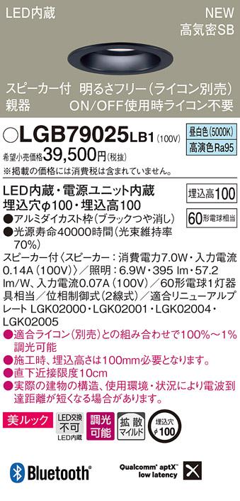 βパナソニック 照明器具【LGB79025LB1】スピーカー付DL親器黒60形拡散昼白色 {E}