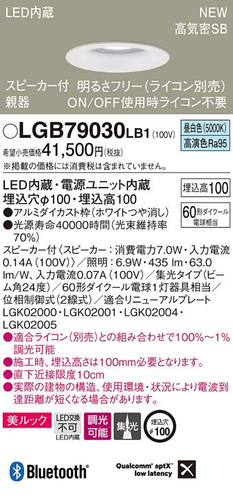 βパナソニック 照明器具【LGB79030LB1】スピーカー付DL親器白60形集光昼白色 {E}