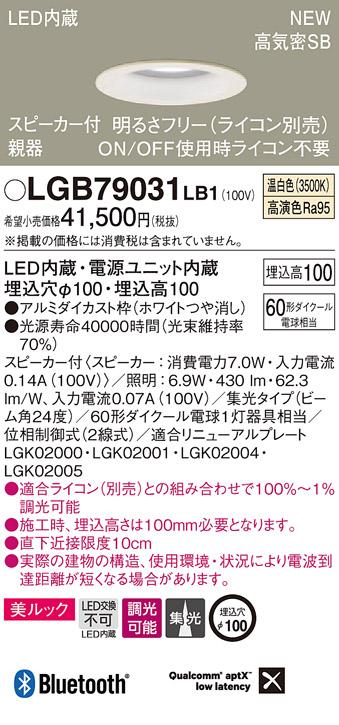 βパナソニック 照明器具【LGB79031LB1】スピーカー付DL親器白60形集光温白色 {E}