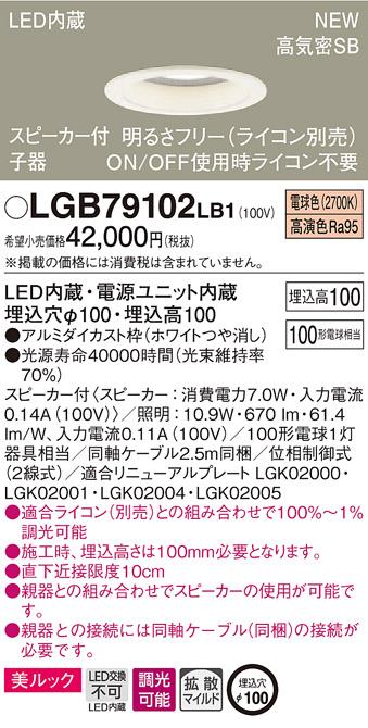 βパナソニック 照明器具【LGB79102LB1】スピーカー付DL子器白100形拡散電球色 {E}
