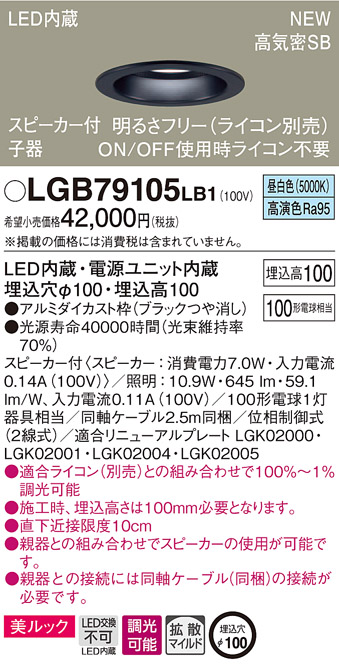 βパナソニック 照明器具【LGB79105LB1】スピーカー付DL子器黒100形拡散昼白色 {E}