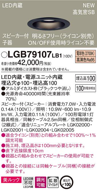 βパナソニック 照明器具【LGB79107LB1】スピーカー付DL子器黒100形拡散電球色 {E}