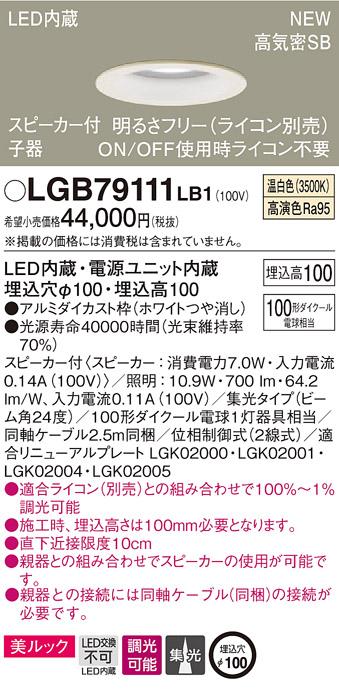 βパナソニック 照明器具【LGB79111LB1】スピーカー付DL子器白100形集光温白色 {E}