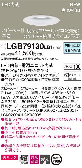 βパナソニック 照明器具【LGB79130LB1】スピーカー付DL子器白60形集光昼白色 {E}