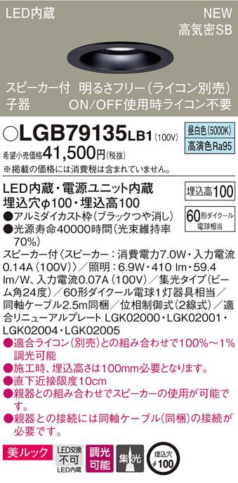 βパナソニック 照明器具【LGB79135LB1】スピーカー付DL子器黒60形集光昼白色 {E}