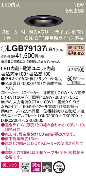 βパナソニック 照明器具【LGB79137LB1】スピーカー付DL子器黒60形集光電球色 {E}