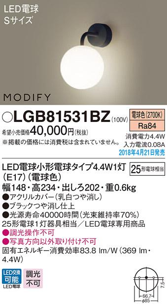 βパナソニック 照明器具【LGB81531BZ】LEDブラケット25形電球色 {E}