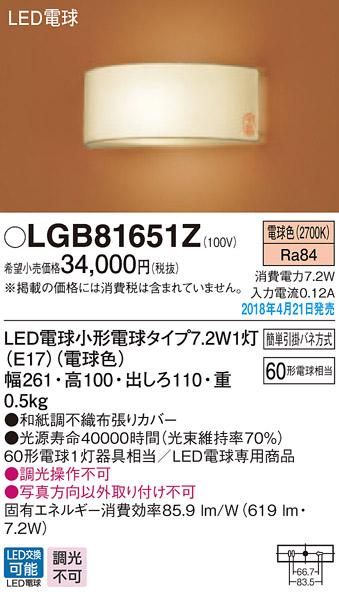βパナソニック 照明器具【LGB81651Z】LEDブラケット60形電球色 {E}