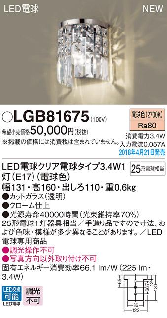 βパナソニック 照明器具【LGB81675】LEDブラケット25形電球色 {E}