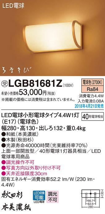 ###βパナソニック 照明器具【LGB81681Z】LEDブラケット40形電球色 受注生産 {E}