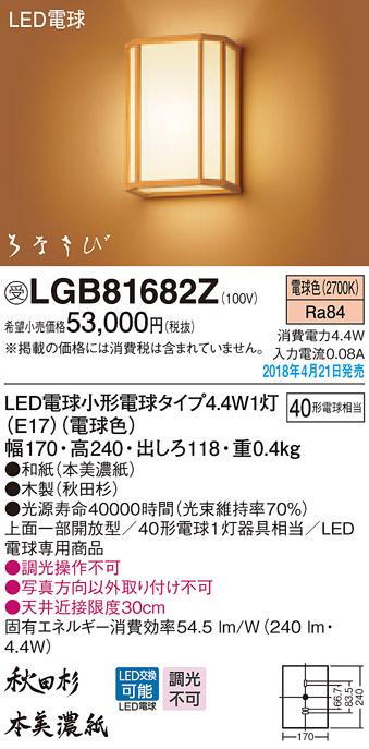 ###βパナソニック 照明器具【LGB81682Z】LEDブラケット40形電球色 受注生産 {E}