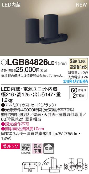 史上一番安い βパナソニック 照明器具 {E}【LGB84826LE1】LEDスポットライト60形X2拡散温白色 {E}, U-RAK Shop:2d088ea1 --- themarqueeindrumlish.ie