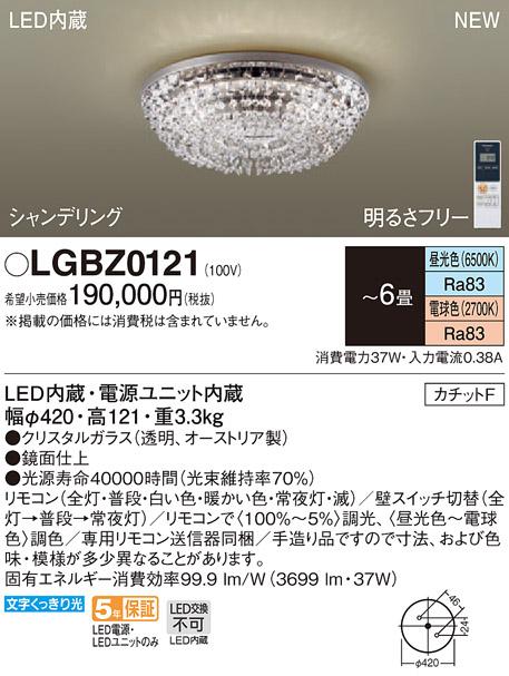 βパナソニック 照明器具【LGBZ0121】LEDシャンデリア6畳用調色 {E}