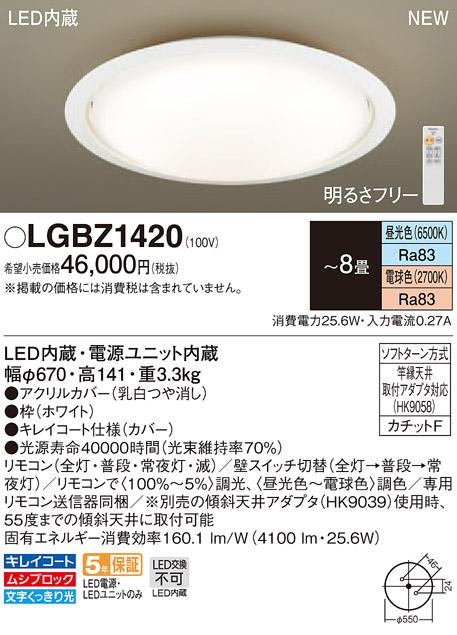 βパナソニック 照明器具【LGBZ1420】LEDシーリングライト8畳調色 {E}