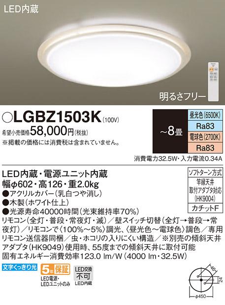 βパナソニック 照明器具【LGBZ1503K】LEDシーリングライト8畳用調色 {E}