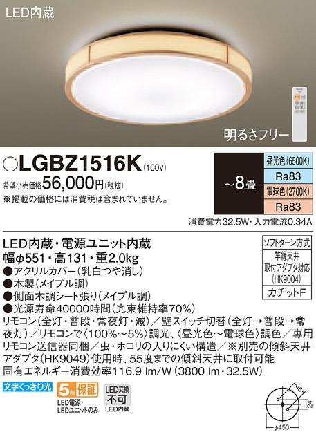 βパナソニック 照明器具【LGBZ1516K】LEDシーリングライト8畳用調色 {E}