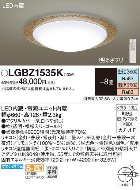 βパナソニック 照明器具【LGBZ1535K】LEDシーリングライト8畳用調色 {E}
